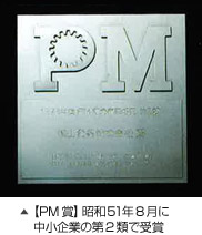 【PM賞】昭和51年8月に中小企業の第2類で受賞